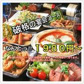 La Foret ラフォーレ 仙台国分町のおすすめ料理3