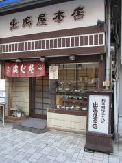 出嶋屋本店の写真