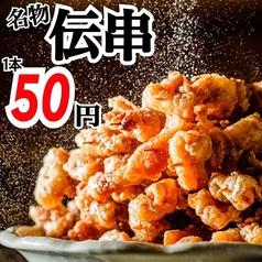 居酒屋 伝説の串 新時代 虎ノ門駅改札口店の特集写真