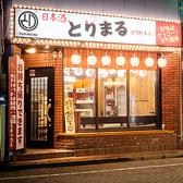 日本酒 とりまる 金町総本店の雰囲気2