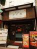 東京 チゲ屋のおすすめポイント1