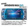 最新機種☆JOYSOUND MAX GO!新感覚のカラオケで歌って飲んで楽しもう♪