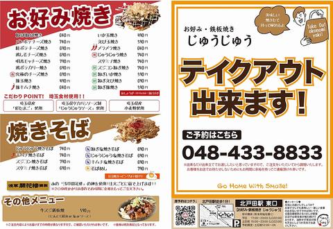 埼玉産小麦100%のお好み焼。スタッフが焼いてくれ、一番美味しい状態で食べられる。