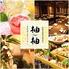 柚柚 yuyu 難波店のロゴ