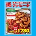 料理メニュー写真★ 日本上陸!!チキン & シュリンプ ファヒータ ★