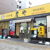 庄や 浦和美園店の雰囲気2