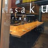 くずし割烹 Kinsakuの雰囲気3