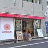 KOTOBUKIのおすすめポイント2