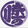 寿司 割烹 奈可川