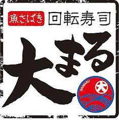 魚さばき回転寿司 大まる 千葉宮野木店の写真