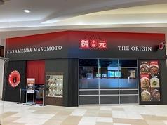 元祖 辛麺屋 桝元 イオンモール宮崎店の写真