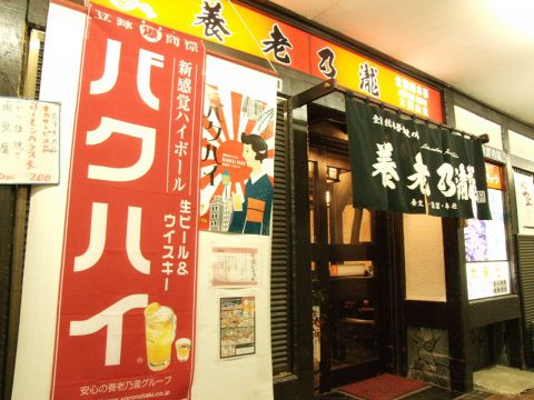 東急目黒線大岡山駅より徒歩1分。お酒に合う、旨い物がたくさん!