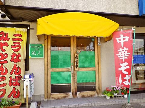 お弁当の風人 旭ヶ丘店