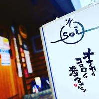 【新潟×居酒屋】Soi!元気と笑顔でお待ちしています!