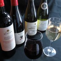 和洋どちらの料理とも合う厳選されたワイン