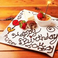 誕生日・記念日はスペシャルプレートでお祝い♪