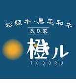 松阪牛 黒毛和牛 炙り家 橙ル TOBORU 長野のグルメ