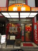 中華料理 楽楽の雰囲気3