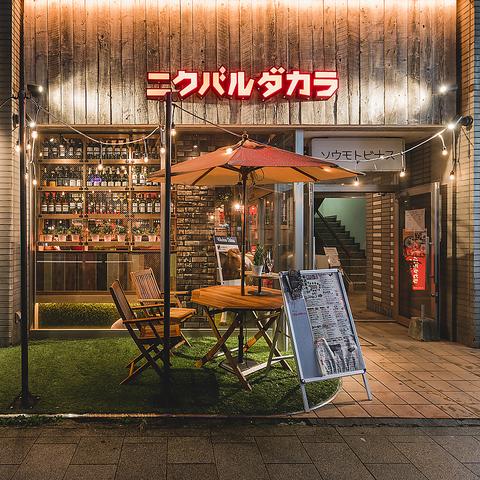 肉料理と赤ワイン ニクバルダカラ 松江店