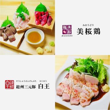 大衆酒場 鶏 時々 豚のおすすめ料理1