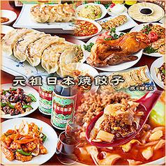 元祖日本焼餃子の写真