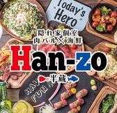 肉バル 海鮮 半蔵 Han-zo 三宮店
