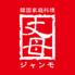 韓国家庭料理 ジャンモ 津田沼パルコ店のロゴ