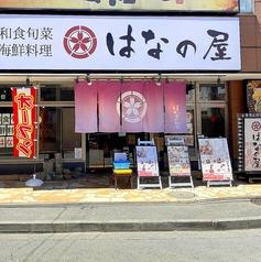 和食旬菜 海鮮料理 はなの屋 小平店イメージ