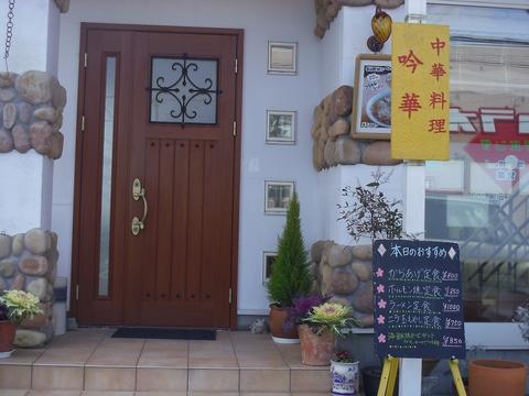 見た目も可愛らしい外観。中華料理はもちろん、韓国料理も楽しめる店。