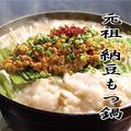 料理メニュー写真【元祖】納豆もつ鍋