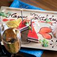 誕生日・記念日にデザートプレートもプレゼント♪