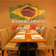 Samba Brazil サンバブラジルの雰囲気1