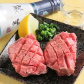 こだわり焼肉 侑のおすすめ料理2