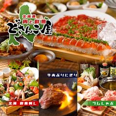 どさんこ屋 上野駅前店イメージ