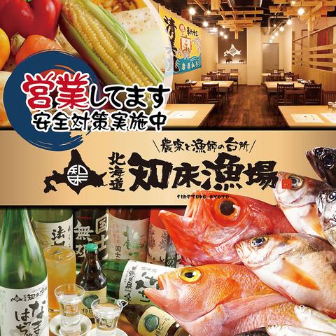 飲み会に◎個室あり♪北海道直送の食材を使った料理で宴会!飲放題付コース3500円~