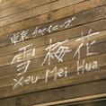 【貸切最大56名様までOK】四ッ谷駅徒歩2分と便利な駅近です。飲み放題はワインもOK。4~6名様用の半個室もあります。中華の常識を覆すお洒落な外観と中華創作料理!普段使いのスタンダードなチャイニーズ「雪梅花 四谷」