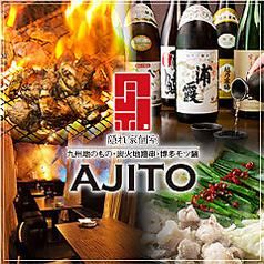 アジト AJITO 新横浜駅店の写真
