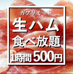 肉食BAR ガブリミート 福島店の写真