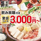 坐 和民 松山三番町店 愛媛のグルメ
