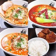 終日セットメニューあり!お好きな担担麺に唐揚げ+ご飯