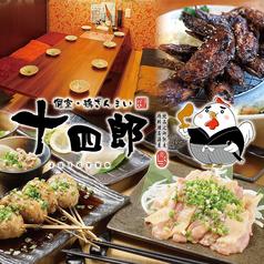 鶏ざんまい 十四郎 瓢箪山店