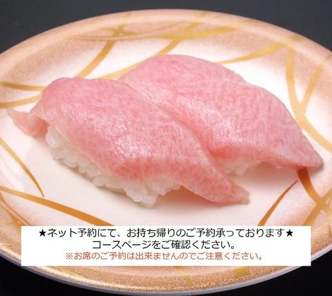 回転寿司 飛鳥