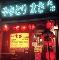 炭火焼鳥専門店 まさ 三宮北店の雰囲気1