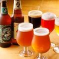 約7割のお客様がご注文される襄のクラフトビール!20種類以上の豊富なラインナップから、日替わりでおすすめの8種類をご提供。普通のビールよりも飲みやすいものから、さらに苦みを楽しめるものまでお客様一人ひとりに合うクラフトビールをご用意しております♪初めての方も、クラフトビール通の方も大満足間違いなし!