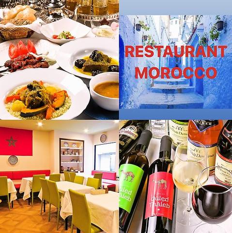 都内では珍しい本格的なモロッコ料理がお楽しみいただけます♪ご宴会にも◎