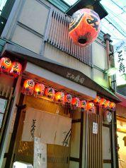 とみ寿司の雰囲気1