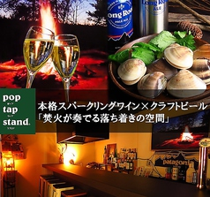 pop tap stand ポップタップスタンドの写真