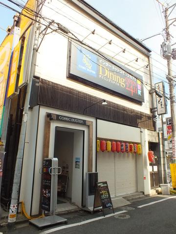 小倉駅徒歩5分の小倉最安インターネットカフェ「コミッバスター小倉京町店」!