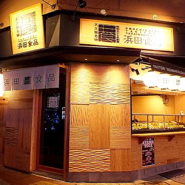浜田食品の雰囲気1