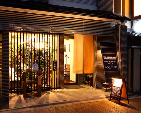 京都の風景を傍に、旬の味覚を楽しんで頂けます。